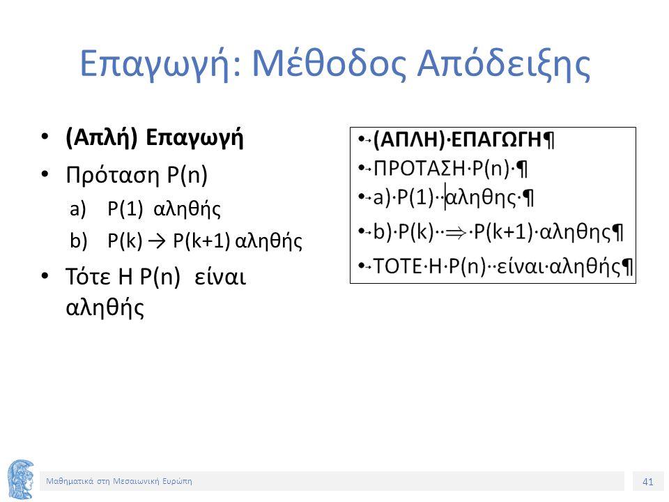 41 Μαθηματικά στη Μεσαιωνική Ευρώπη Επαγωγή: Μέθοδος Απόδειξης (Απλή) Επαγωγή Πρόταση P(n) a)P(1) αληθής b)P(k) → P(k+1) αληθής Τότε Η P(n) είναι αληθής