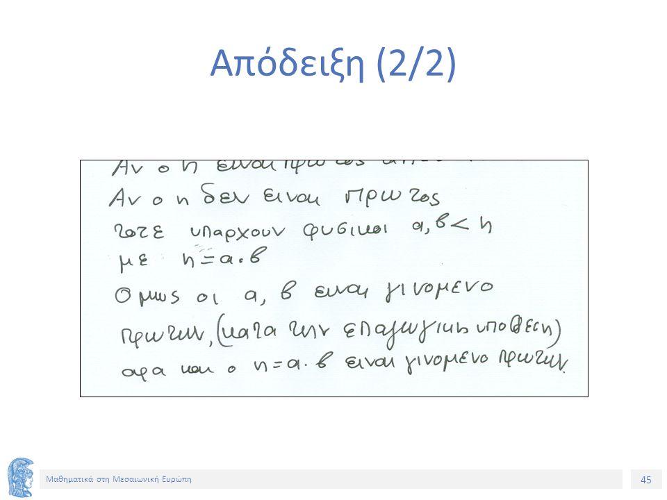 45 Μαθηματικά στη Μεσαιωνική Ευρώπη Απόδειξη (2/2)