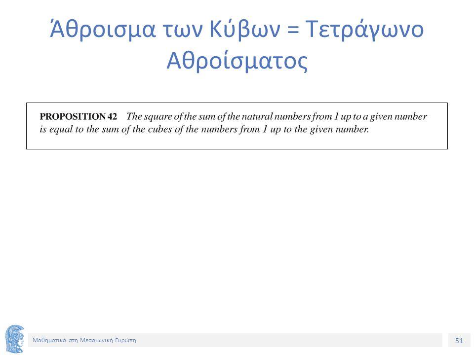 51 Μαθηματικά στη Μεσαιωνική Ευρώπη Άθροισμα των Κύβων = Τετράγωνο Αθροίσματος