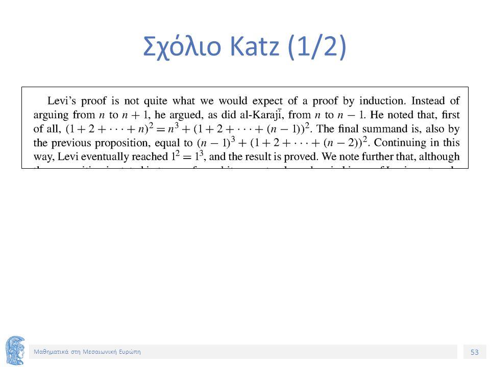 53 Μαθηματικά στη Μεσαιωνική Ευρώπη Σχόλιο Katz (1/2)