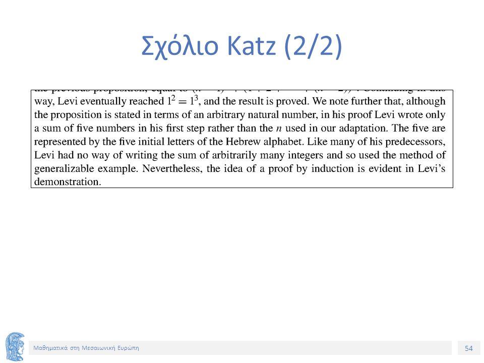 54 Μαθηματικά στη Μεσαιωνική Ευρώπη Σχόλιο Katz (2/2)