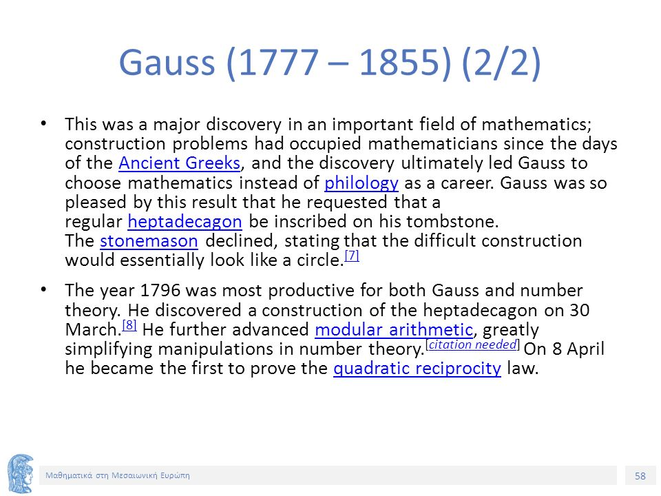 58 Μαθηματικά στη Μεσαιωνική Ευρώπη Gauss (1777 – 1855) (2/2) This was a major discovery in an important field of mathematics; construction problems h