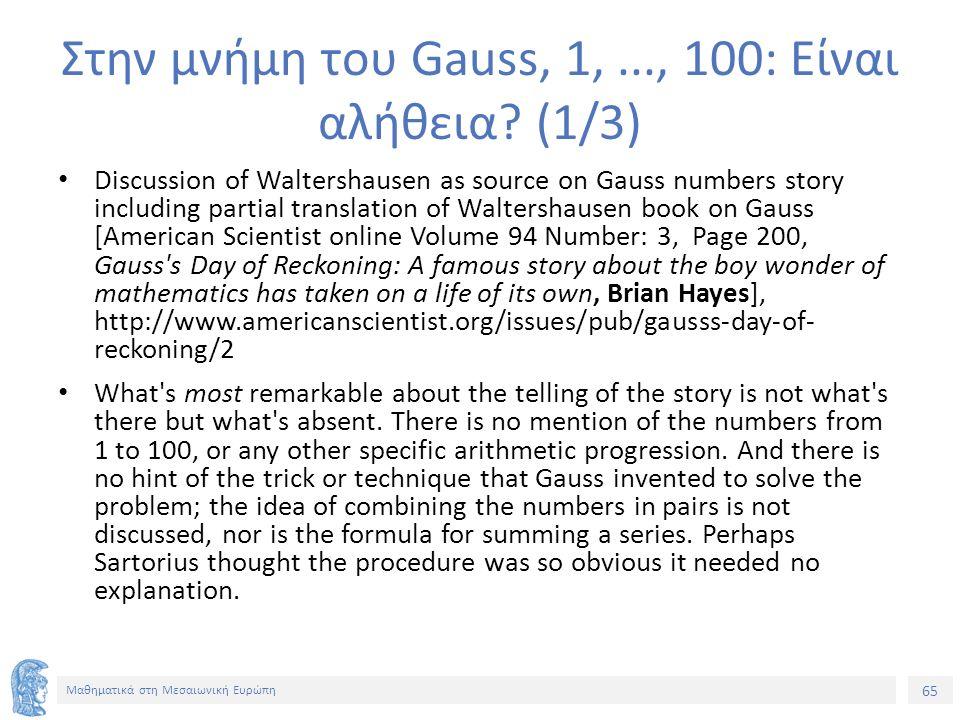 65 Μαθηματικά στη Μεσαιωνική Ευρώπη Στην μνήμη του Gauss, 1,..., 100: Είναι αλήθεια.