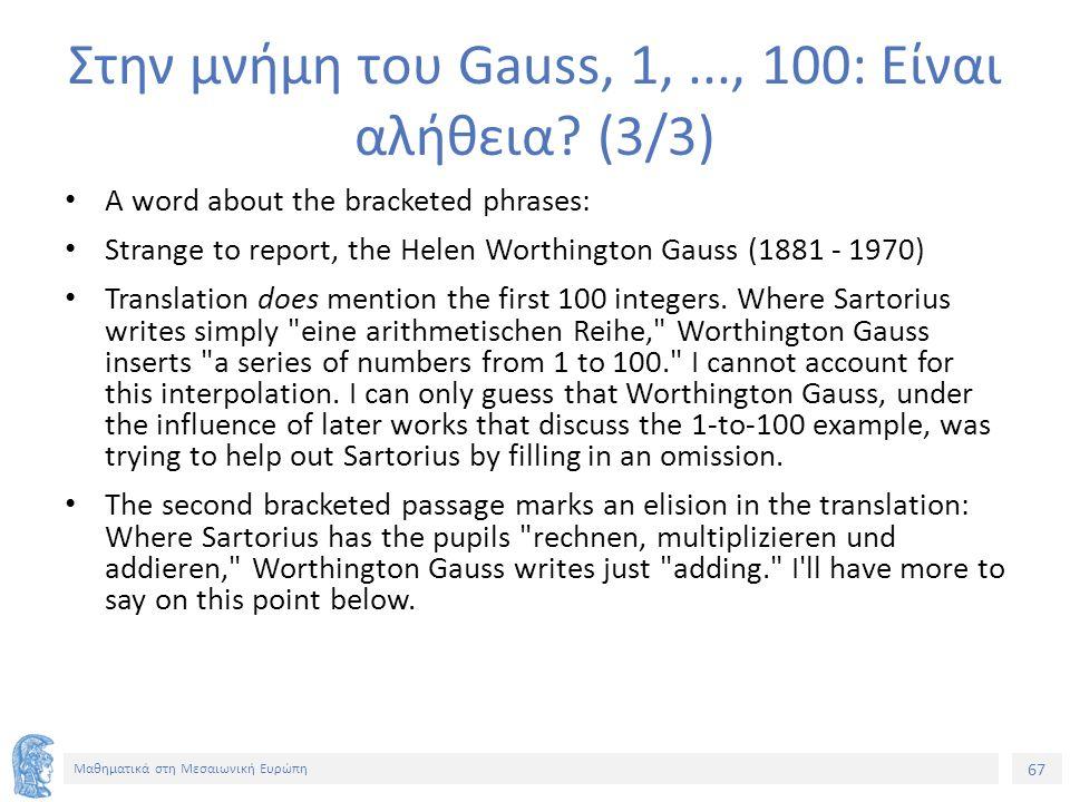 67 Μαθηματικά στη Μεσαιωνική Ευρώπη Στην μνήμη του Gauss, 1,..., 100: Είναι αλήθεια.