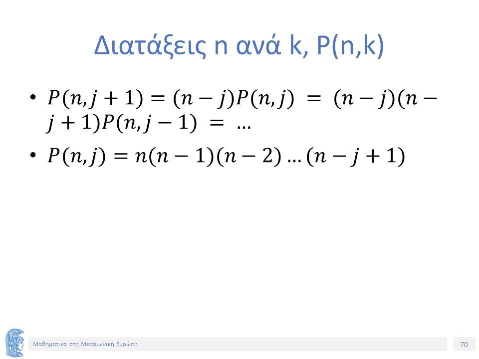 70 Μαθηματικά στη Μεσαιωνική Ευρώπη Διατάξεις n ανά k, P(n,k)