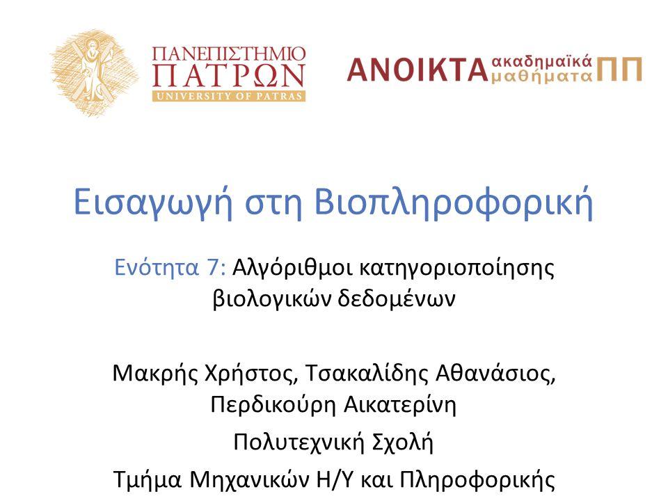 12 Τίτλος Ενότητας An example