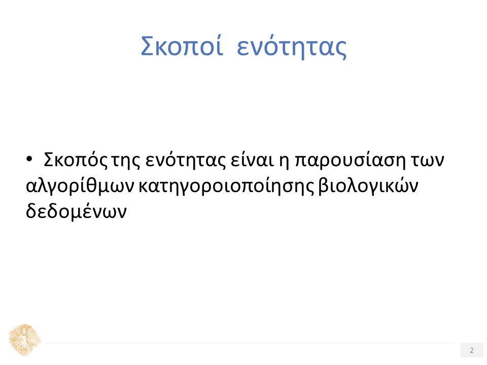 13 Τίτλος Ενότητας Applications (1/4) Pattern Matching in weighted sequences, with Pr > 1/k Build tree for S.