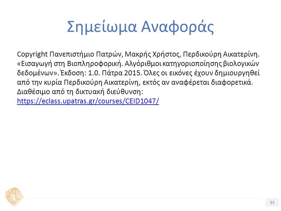 33 Τίτλος Ενότητας Σημείωμα Αναφοράς Copyright Πανεπιστήμιο Πατρών, Μακρής Χρήστος, Περδικούρη Αικατερίνη.