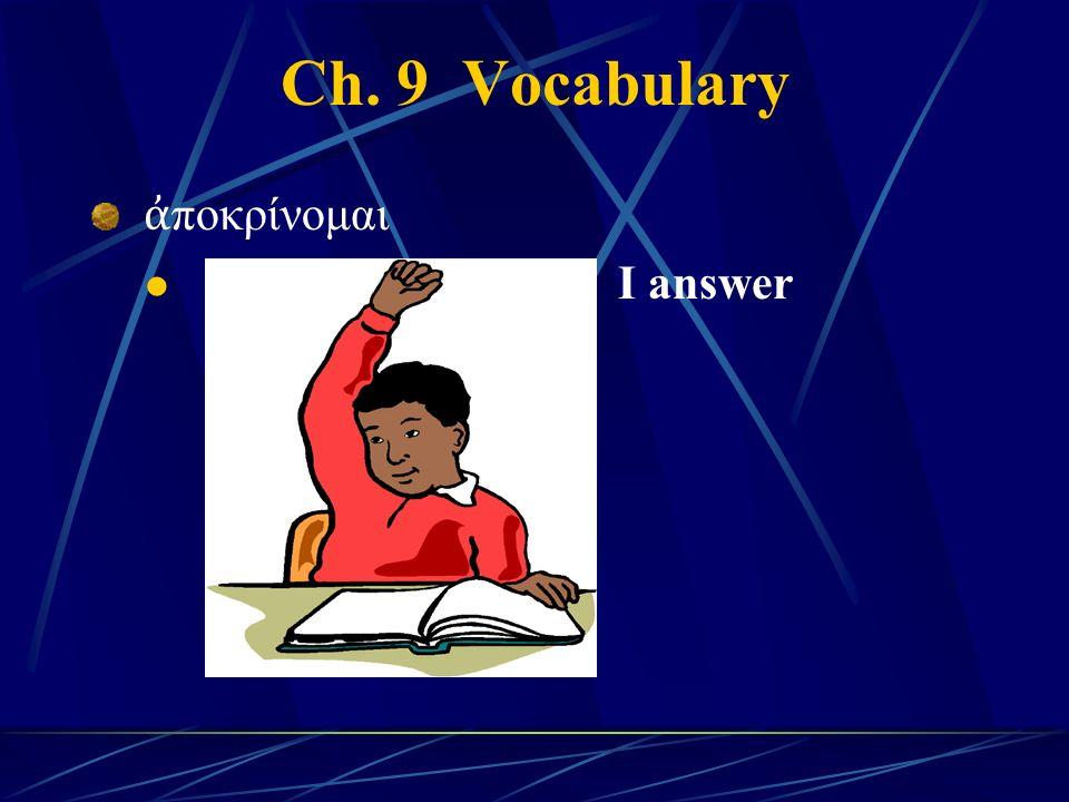 Ch. 9 Vocabulary ἀ ποκρίνομαι I answer