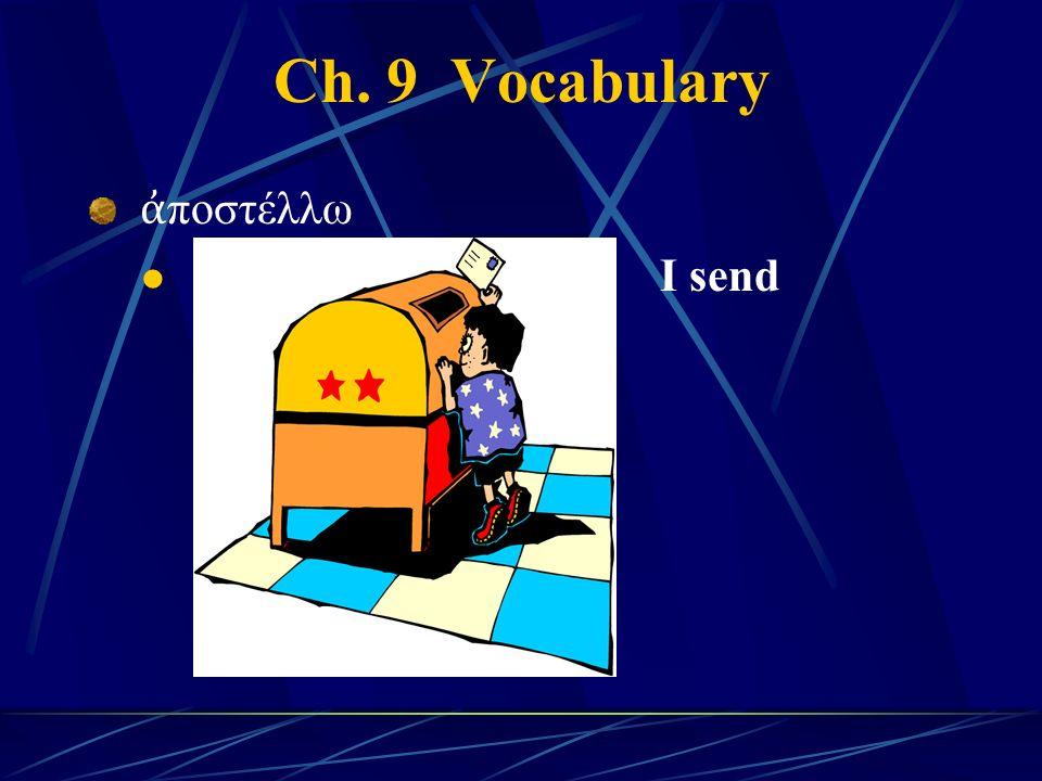 Ch. 9 Vocabulary ἀ ποστέλλω I send