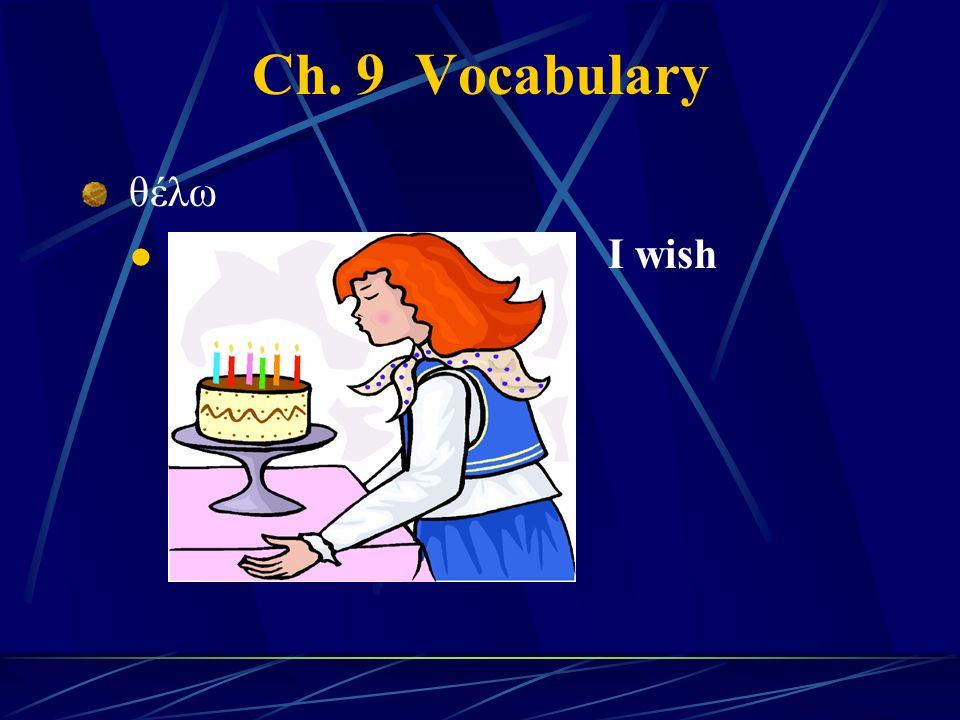 Ch. 9 Vocabulary θέλω I wish