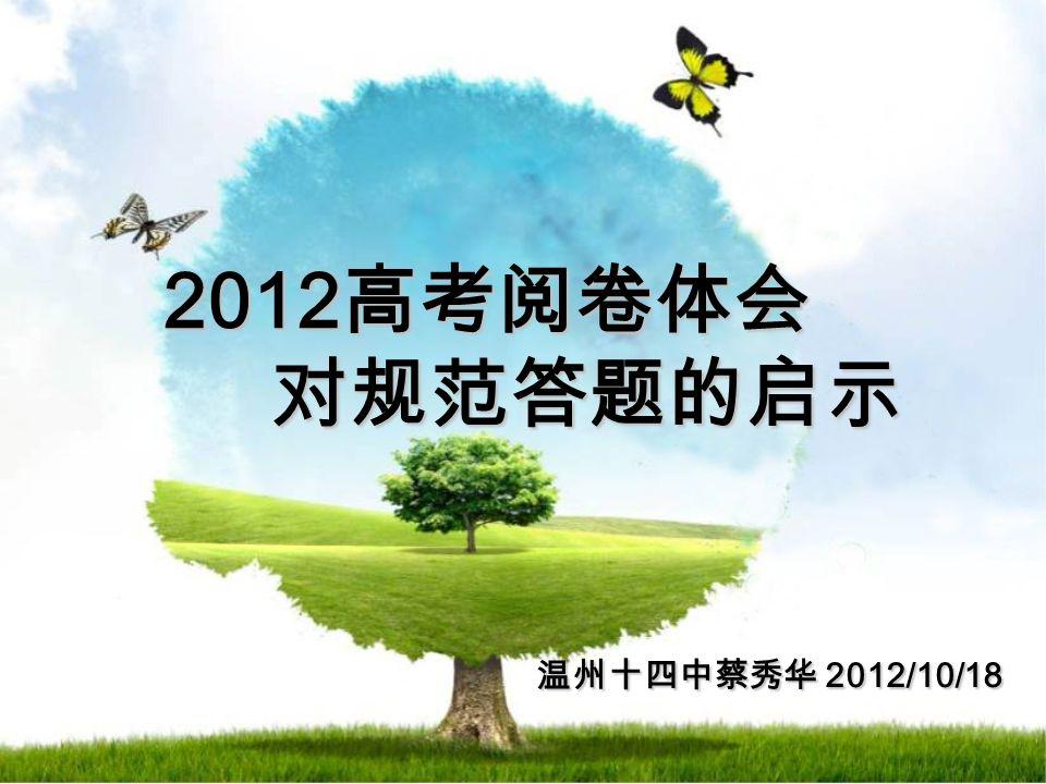 2012 高考阅卷体会 对规范答题的启示 对规范答题的启示 温州十四中蔡秀华 2012/10/18