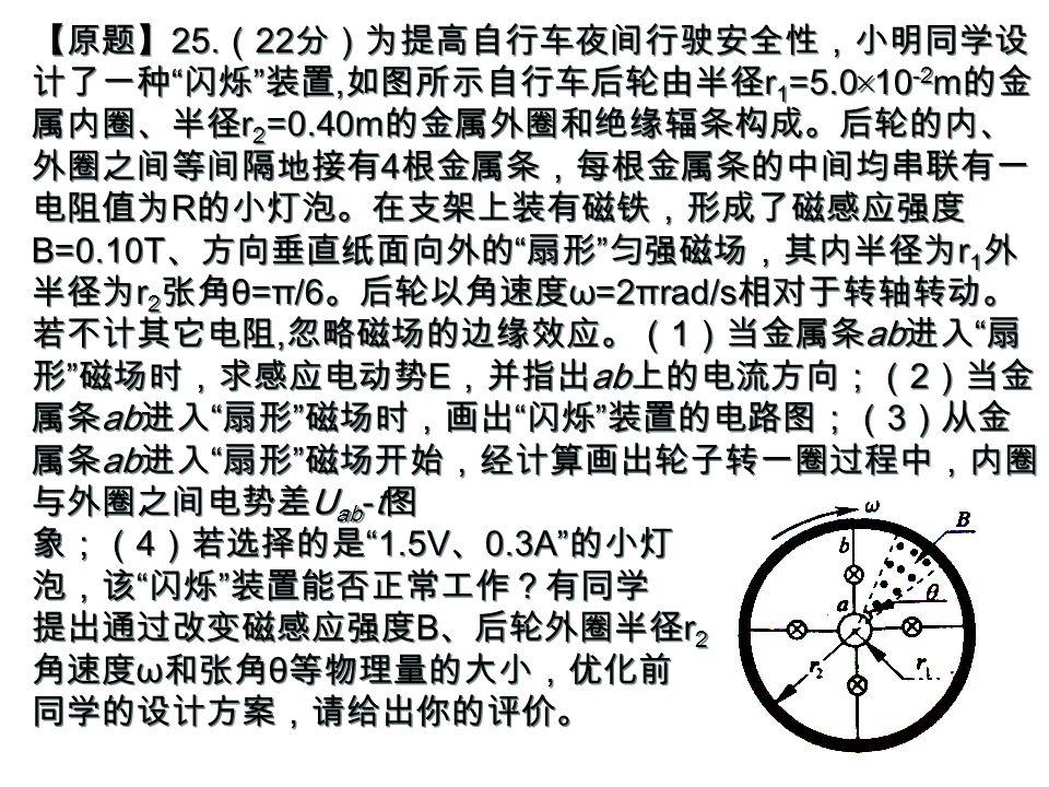 【原题】 25.