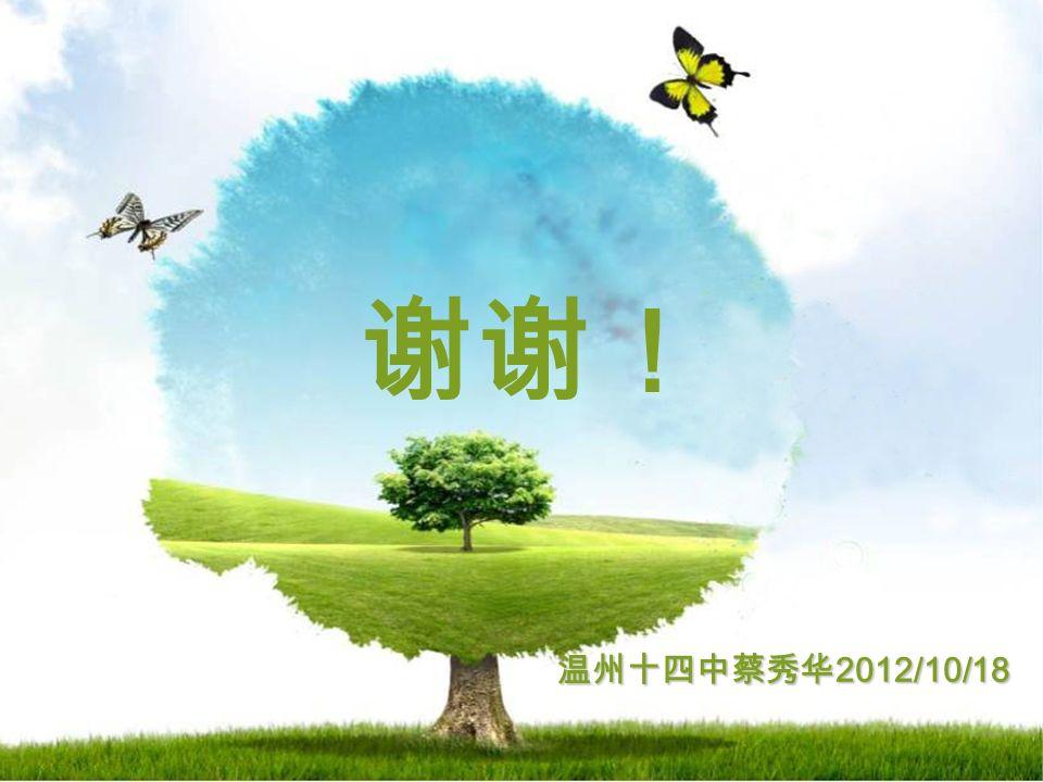 3 谢谢! 温州十四中蔡秀华2012/10/18