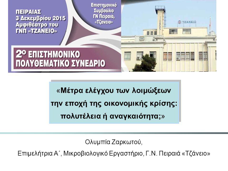Ολυμπία Ζαρκωτού, Επιμελήτρια Α΄, Μικροβιολογικό Εργαστήριο, Γ.Ν. Πειραιά «Τζάνειο» «Μέτρα ελέγχου των λοιμώξεων την εποχή της οικονομικής κρίσης: πολ
