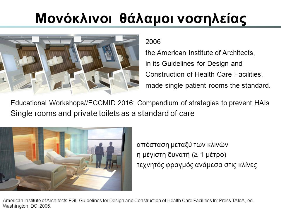 Μονόκλινοι θάλαμοι νοσηλείας 2006 the American Institute of Architects, in its Guidelines for Design and Construction of Health Care Facilities, made