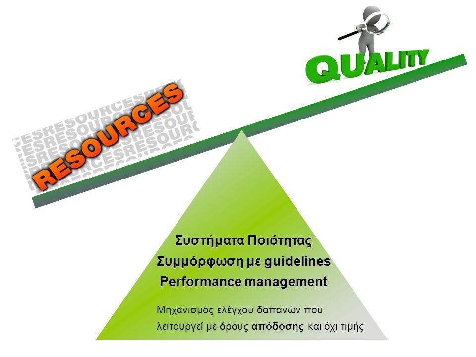 Συστήματα Ποιότητας Συμμόρφωση με guidelines Performance management Μηχανισμός ελέγχου δαπανών που λειτουργεί με όρους απόδοσης και όχι τιμής