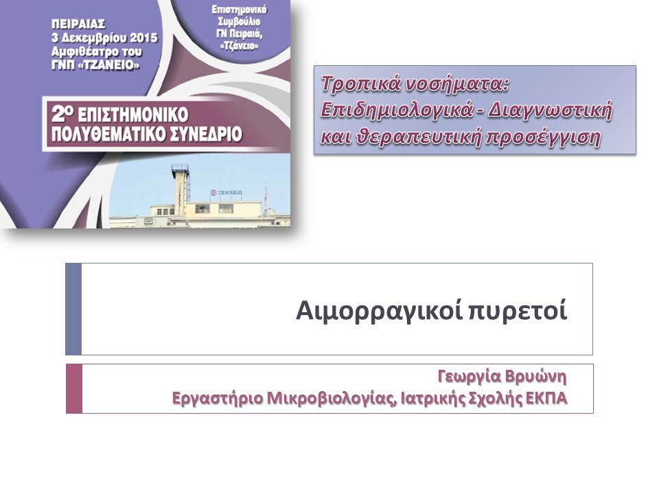 Αιμορραγικοί πυρετοί Γεωργία Βρυώνη Εργαστήριο Μικροβιολογίας, Ιατρικής Σχολής ΕΚΠΑ