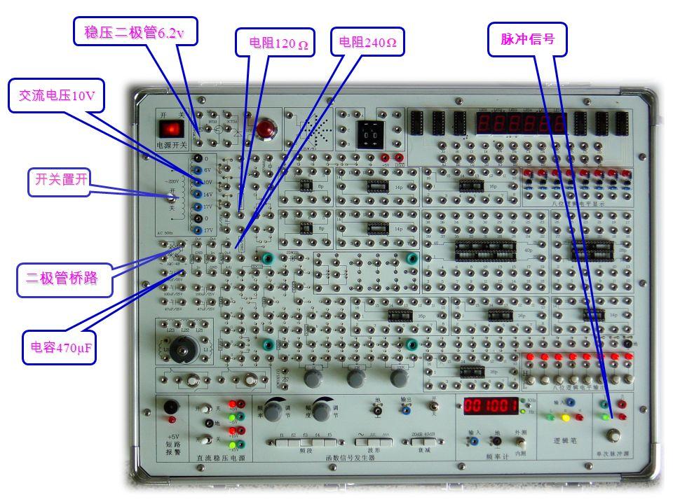 稳压二极管 6.2v 电阻 120 电容 470µF 交流电压 10V 二极管桥路 Ω Ω 电阻 240 开关置开 脉冲信号