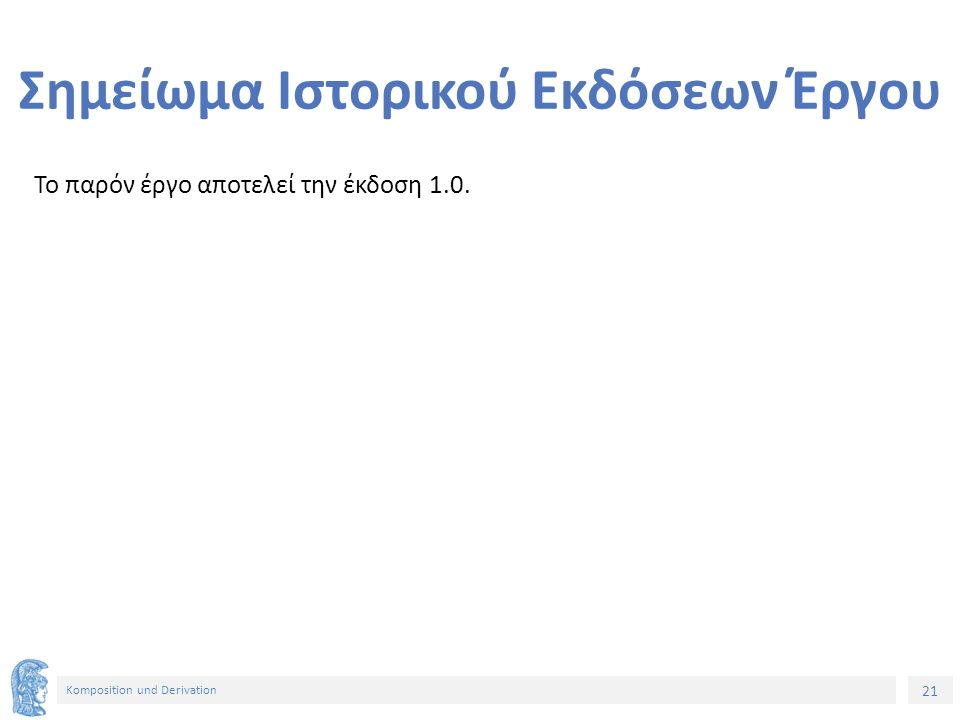 21 Komposition und Derivation Σημείωμα Ιστορικού Εκδόσεων Έργου Το παρόν έργο αποτελεί την έκδοση 1.0.