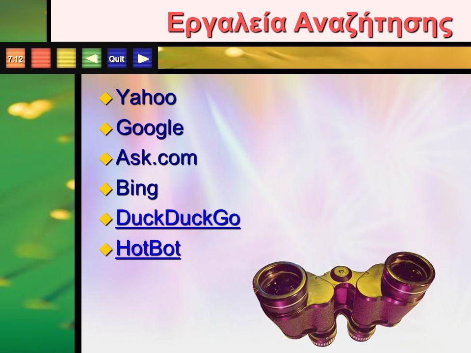 Quit 7.12 Εργαλεία Αναζήτησης  Yahoo  Google  Ask.com  Bing  DuckDuckGo DuckDuckGo  HotBot HotBot