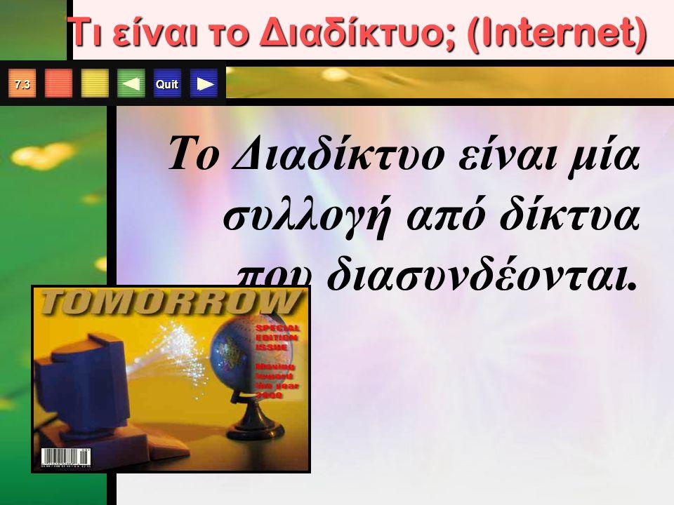 Quit 7.14 Μετάδοση Ηχου και Βίντεο  Radio broadcasting  Real-time audio streaming  Pull vs.