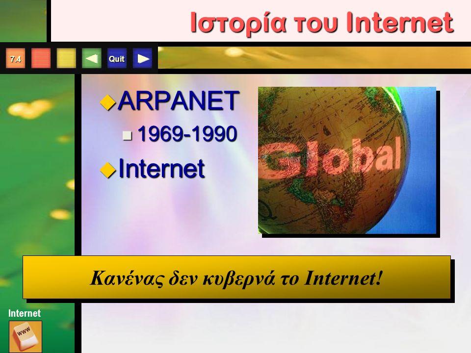 Quit 7.4 Ιστορία του Internet  ARPANET 1969-1990 1969-1990  Internet Κανένας δεν κυβερνά το Internet! Internet