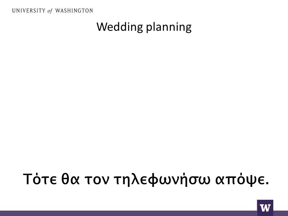 Wedding planning Τότε θα τον τηλεφωνήσω απόψε.