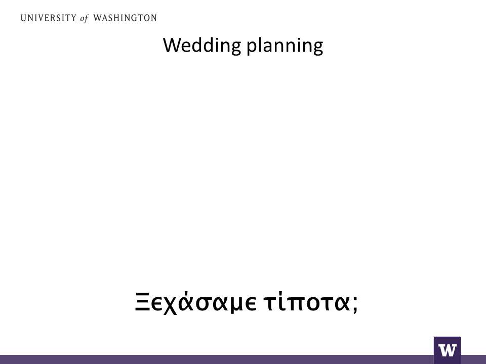 Wedding planning Ξεχάσαμε τίποτα;
