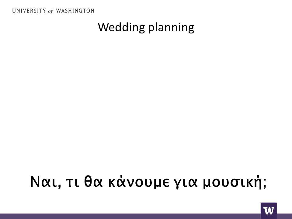Wedding planning Ναι, τι θα κάνουμε για μουσική;