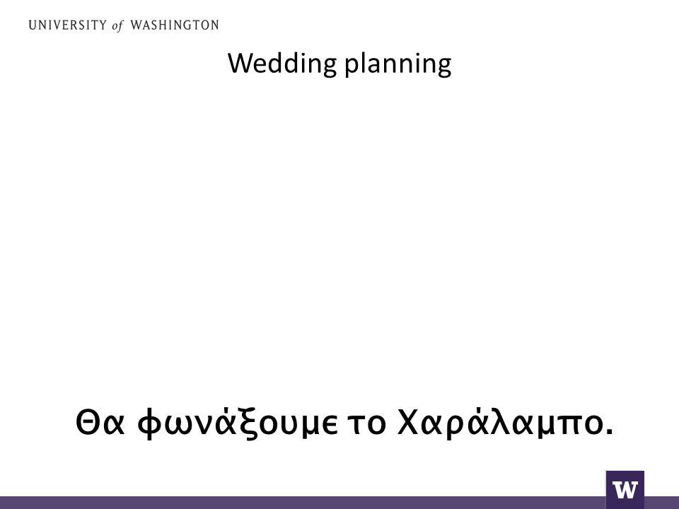 Wedding planning Θα φωνάξουμε το Χαράλαμπο.