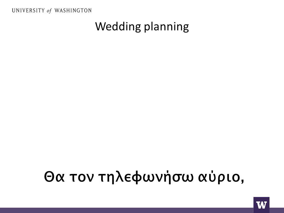 Wedding planning Θα τον τηλεφωνήσω αύριο,