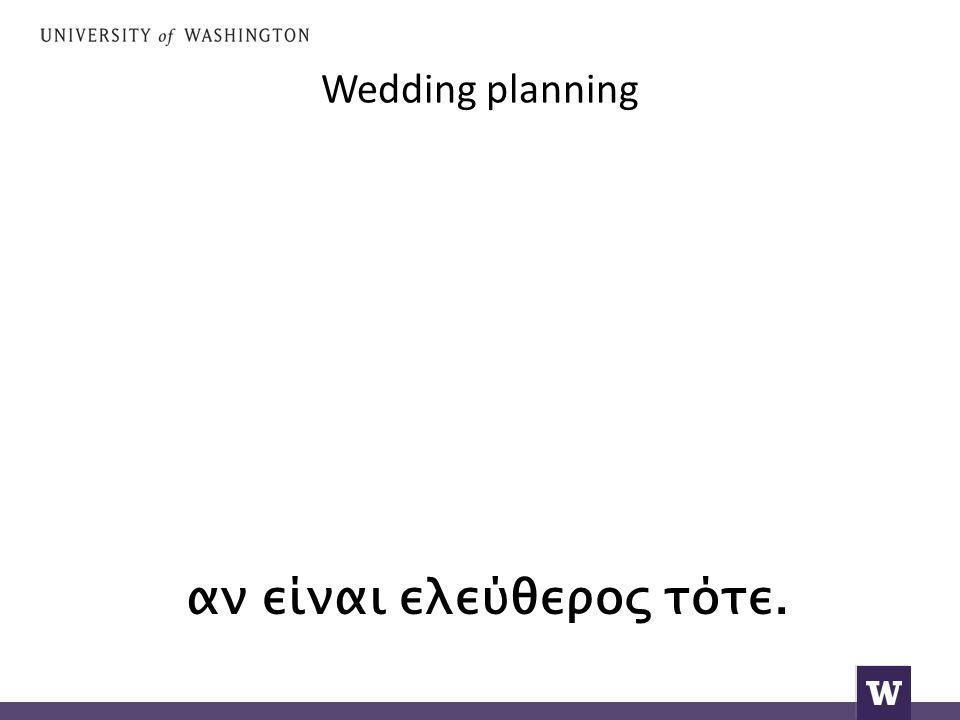 Wedding planning αν είναι ελεύθερος τότε.