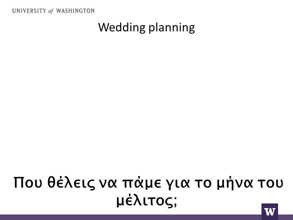 Wedding planning Που θέλεις να πάμε για το μήνα του μέλιτος;