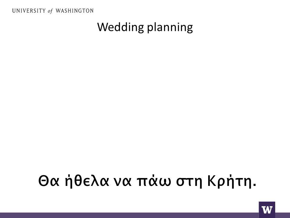 Wedding planning Θα ήθελα να πάω στη Κρήτη.