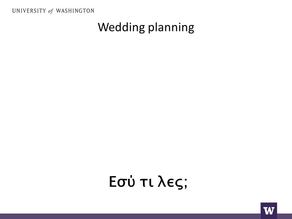 Wedding planning Εσύ τι λες;