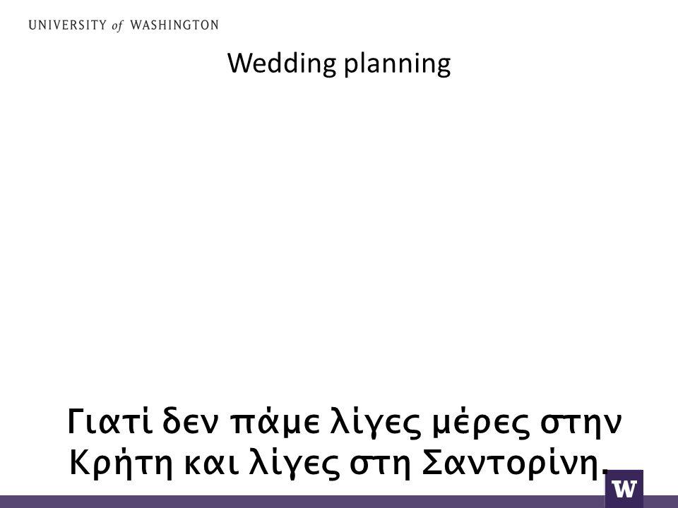 Wedding planning Γιατί δεν πάμε λίγες μέρες στην Κρήτη και λίγες στη Σαντορίνη.