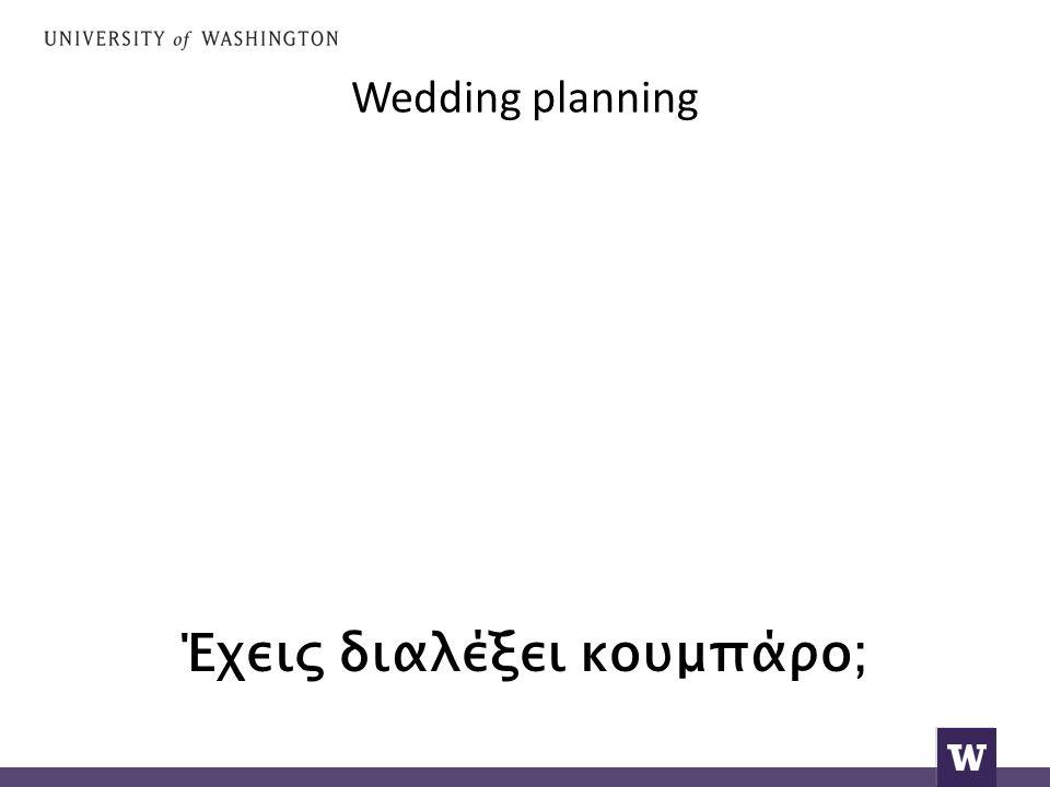 Wedding planning Έχεις διαλέξει κουμπάρο;