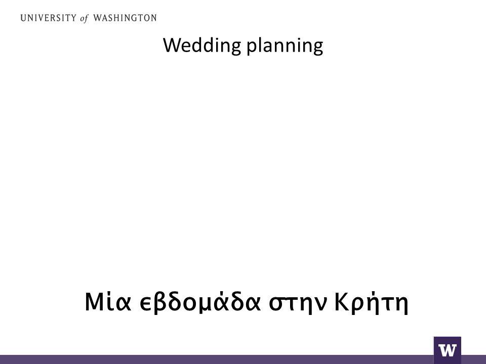 Wedding planning Μία εβδομάδα στην Κρήτη