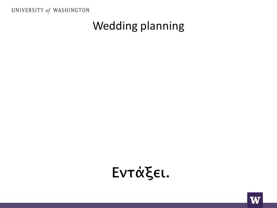 Wedding planning Εντάξει.