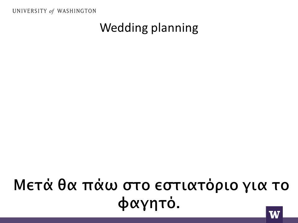 Wedding planning Μετά θα πάω στο εστιατόριο για το φαγητό.