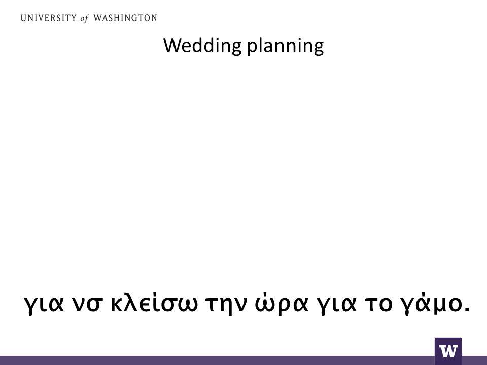 Wedding planning για νσ κλείσω την ώρα για το γάμο.
