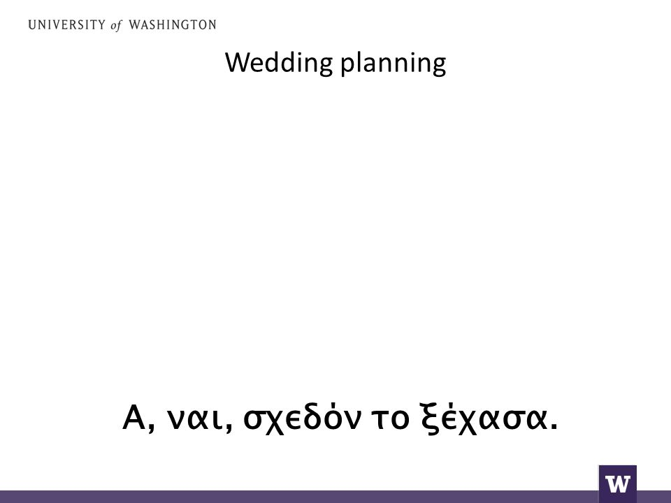 Wedding planning Α, ναι, σχεδόν το ξέχασα.