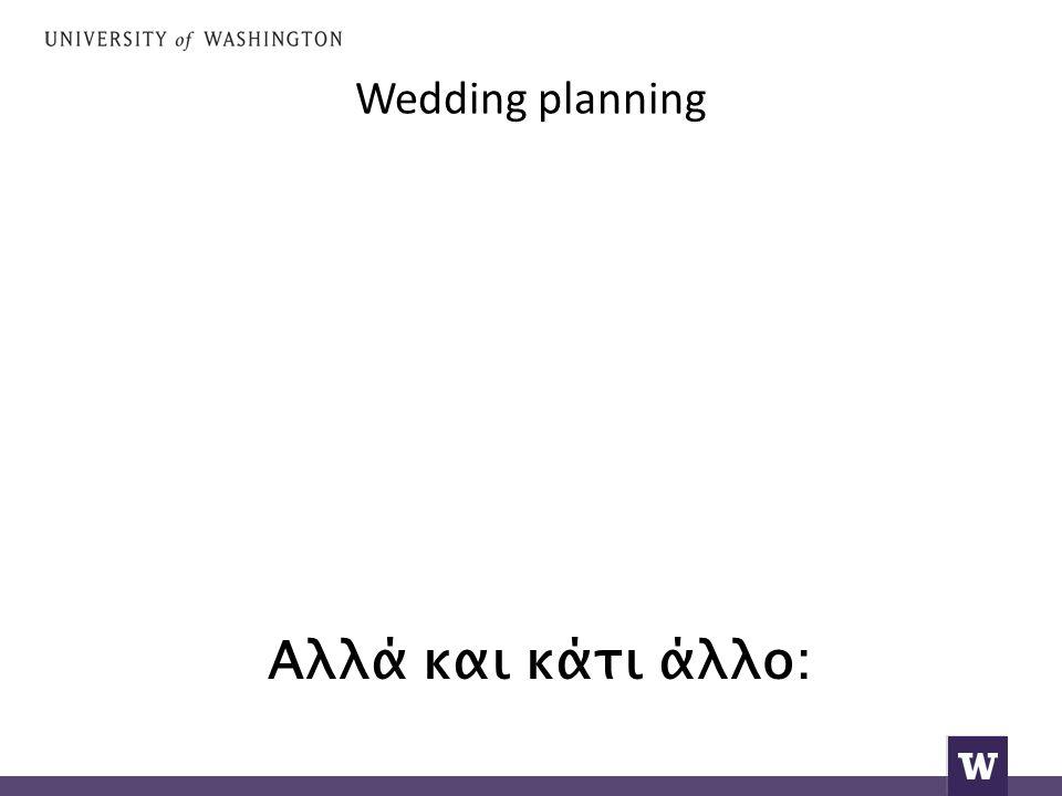 Wedding planning Αλλά και κάτι άλλο: