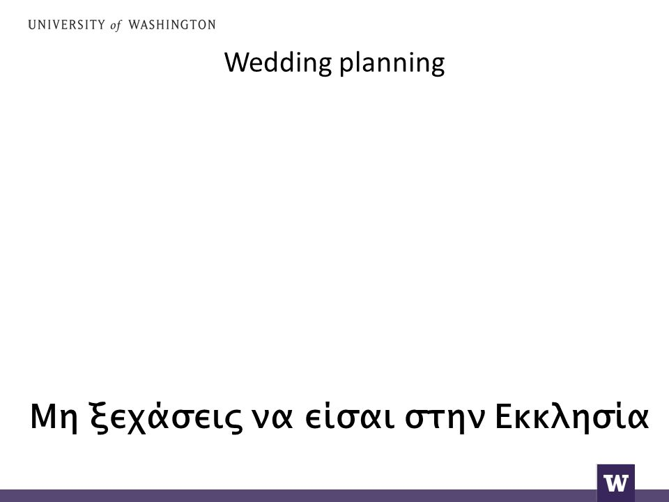 Wedding planning Μη ξεχάσεις να είσαι στην Εκκλησία