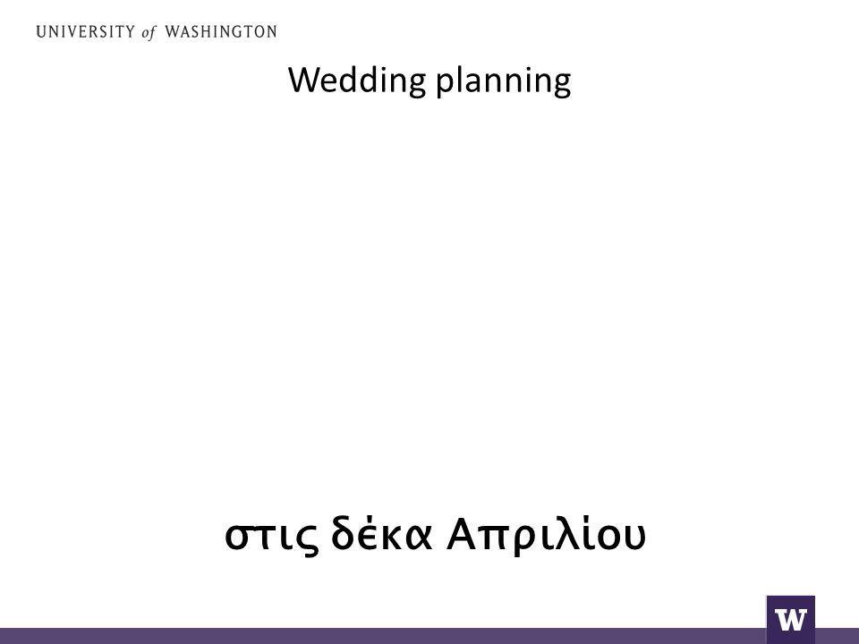 Wedding planning στις δέκα Απριλίου