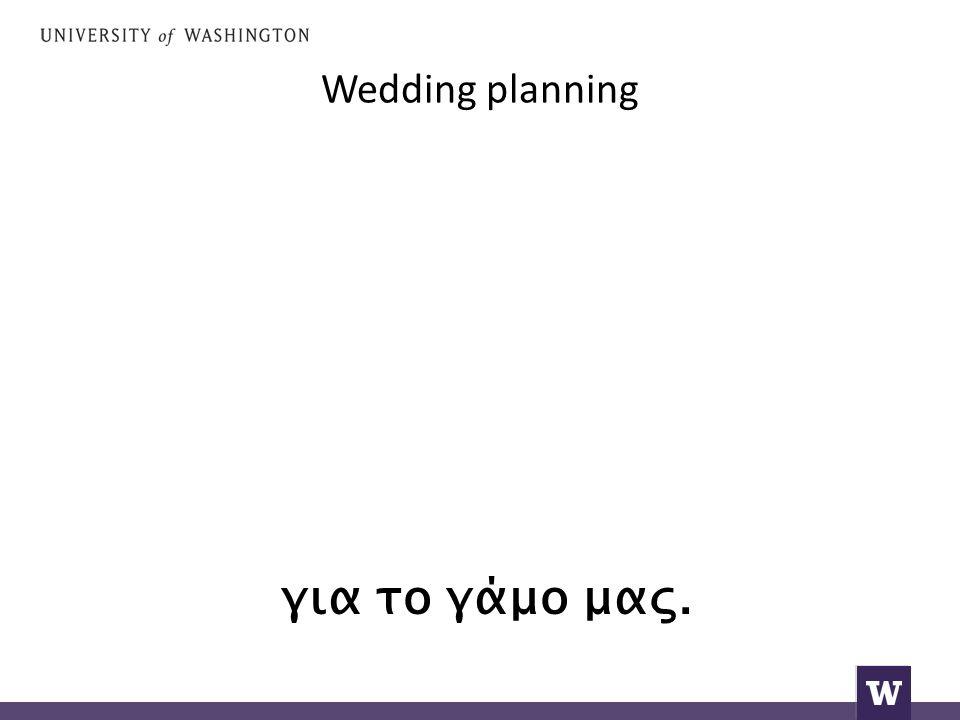 Wedding planning για το γάμο μας.