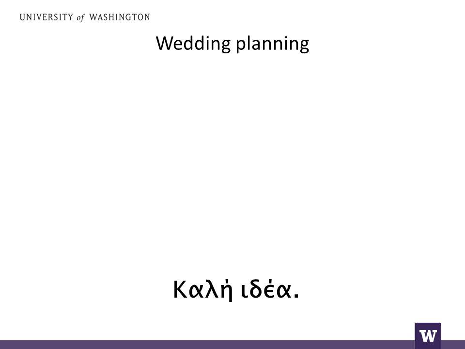 Wedding planning Καλή ιδέα.