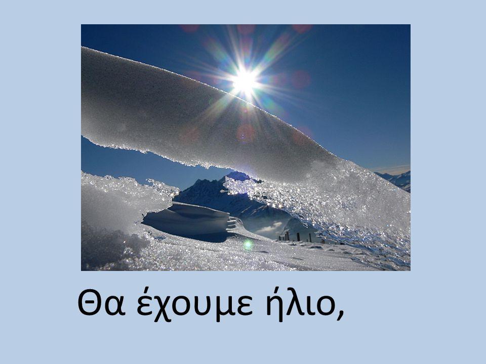 Θα έχουμε ήλιο,