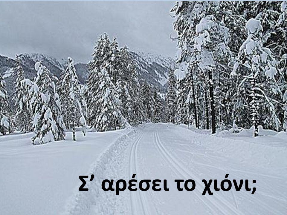Σ' αρέσει το χιόνι;